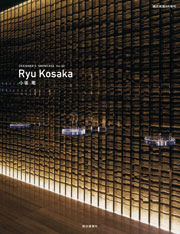 Retail Space Design in Japan - Shopping, Entertaining and Living by Design